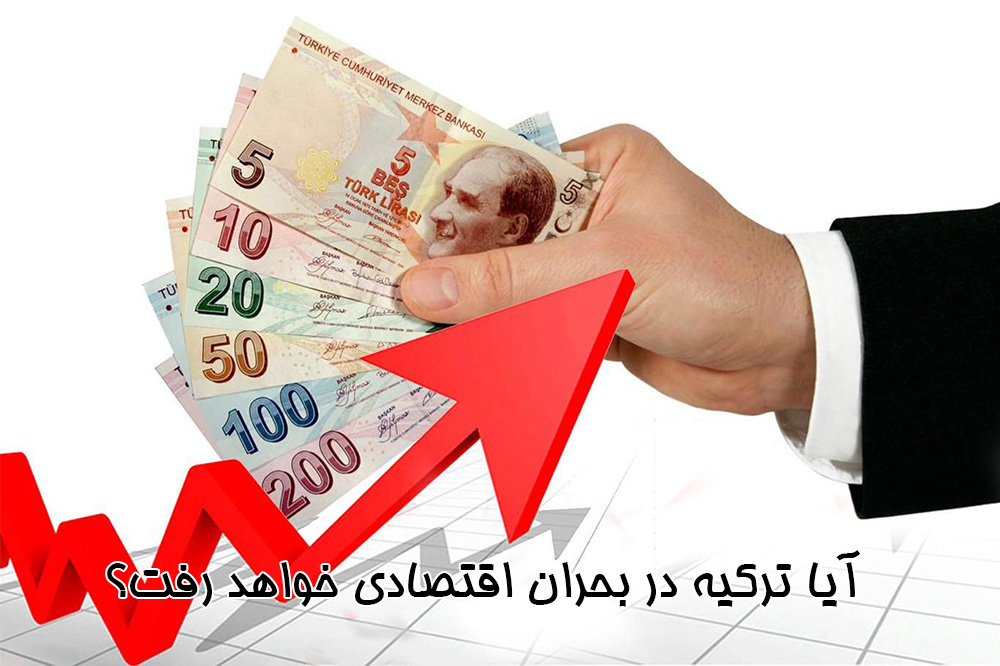 آیا ترکیه در بحران اقتصادی خواهد رفت؟