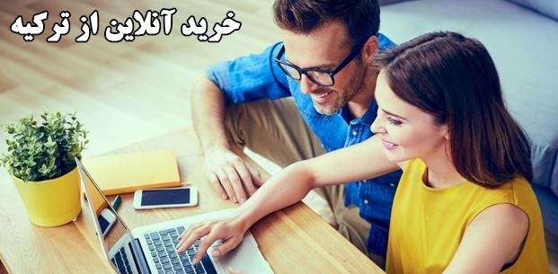 خرید آنلاین از ترکیه