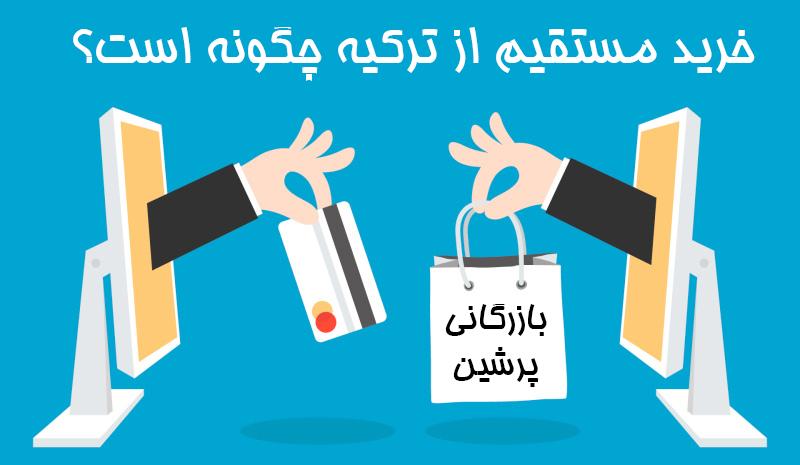 خرید مستقیم از ترکیه چگونه است؟