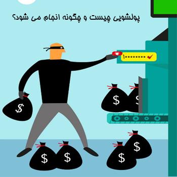 پولشویی چیست و چگونه انجام می شود؟