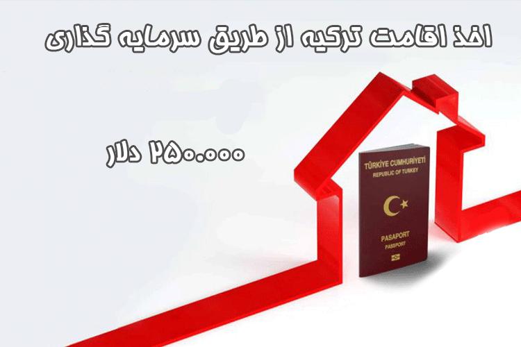 اخذ اقامت ترکیه از طریق سرمایه گذاری