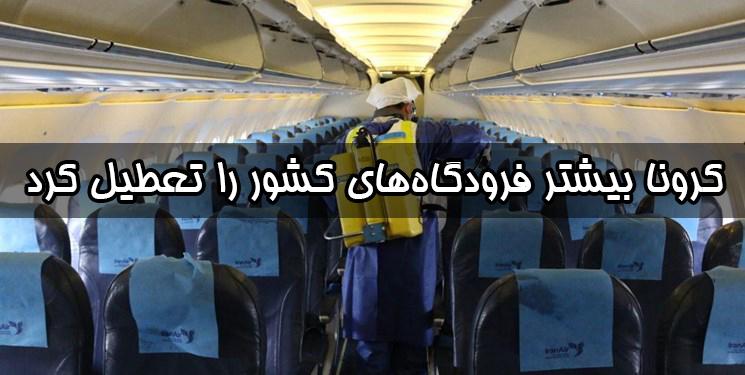 کرونا بیشتر فرودگاههای کشور را تعطیل کرد