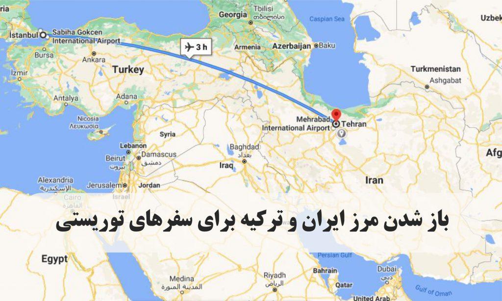 پروازهای رفت و برگشت به ترکیه