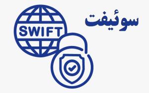 سیستم حوالجات سویفت شبکه جهانی